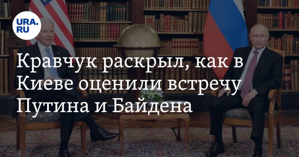 Кравчук раскрыл, как в Киеве оценили встречу Путина и Байдена