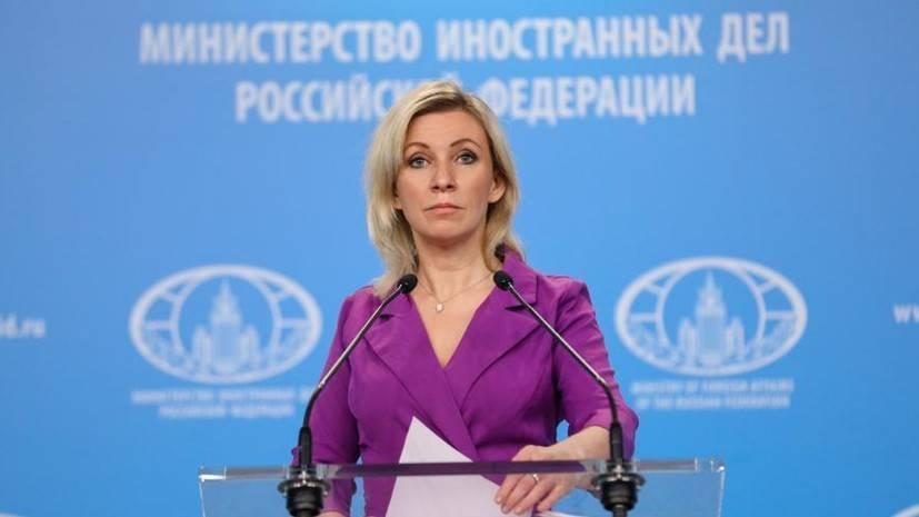 Захарова объяснила предоставление российского гражданства жителям Донбасса