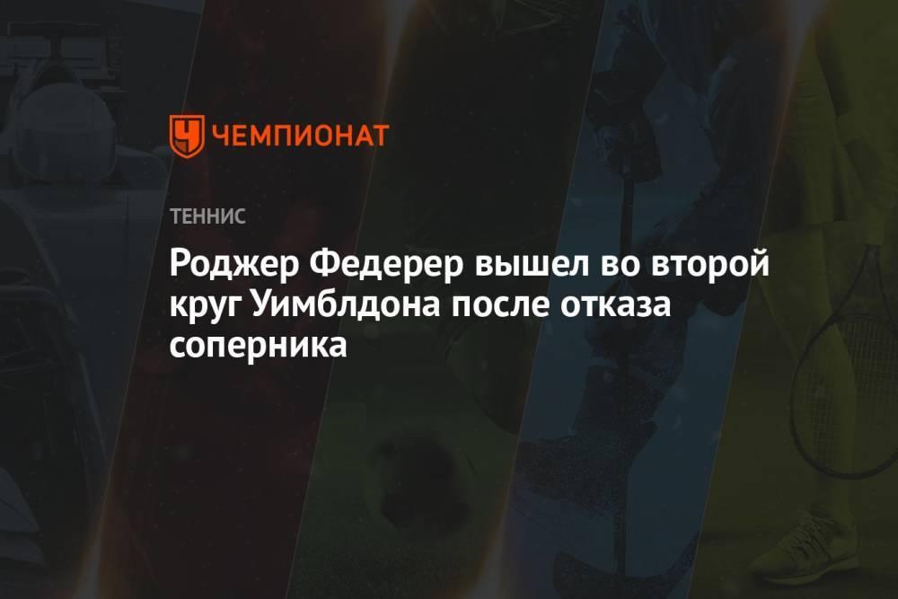 Роджер Федерер вышел во второй круг Уимблдона после отказа соперника