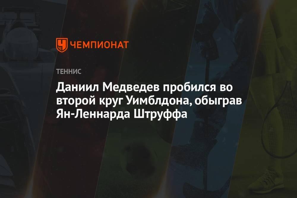 Даниил Медведев пробился во второй круг Уимблдона, обыграв Ян-Леннарда Штруффа