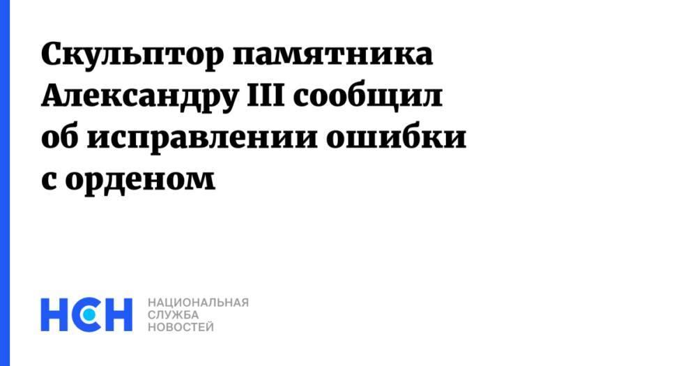 Скульптор памятника Александру III сообщил об исправлении ошибки с орденом