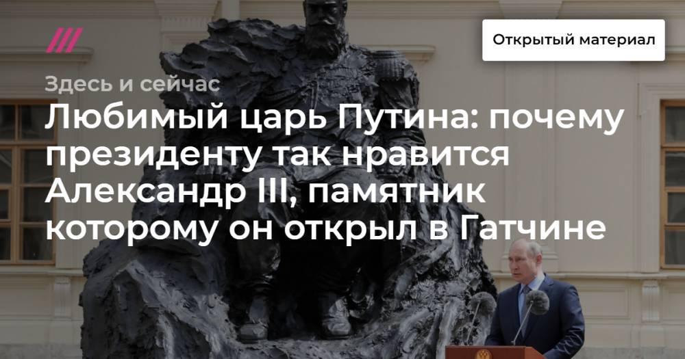 Любимый царь Путина: почему президенту так нравится Александр III, памятник которому он открыл в Гатчине
