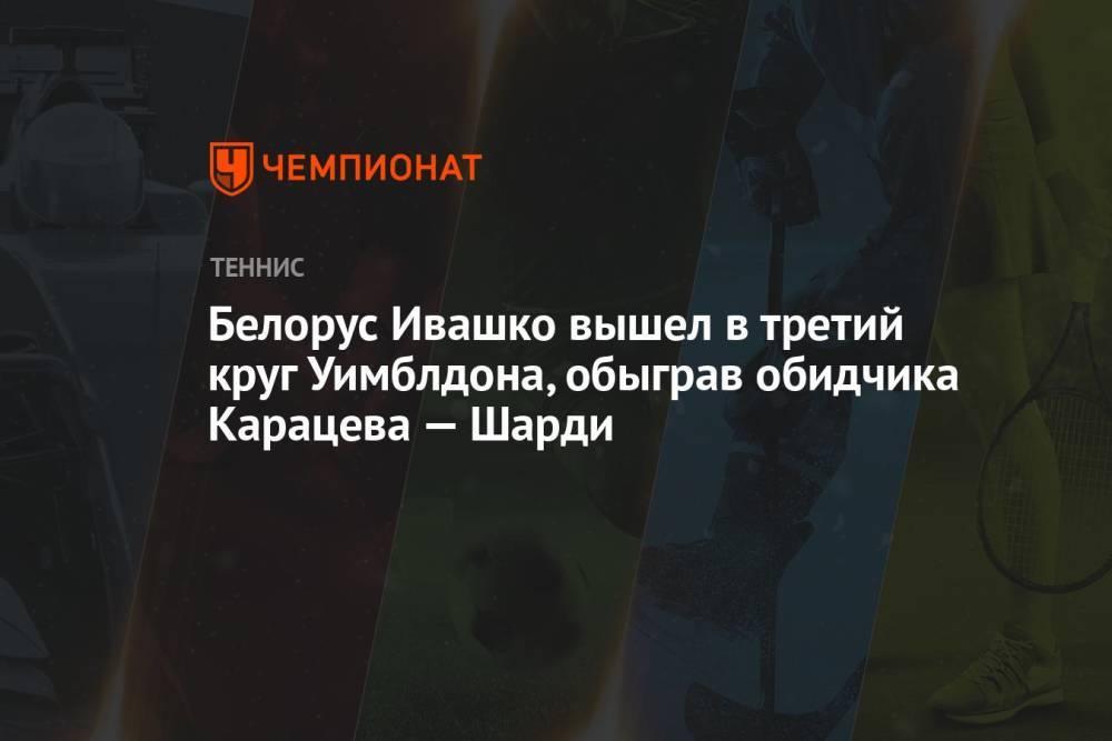 Белорус Ивашко вышел в третий круг Уимблдона, обыграв обидчика Карацева — Шарди