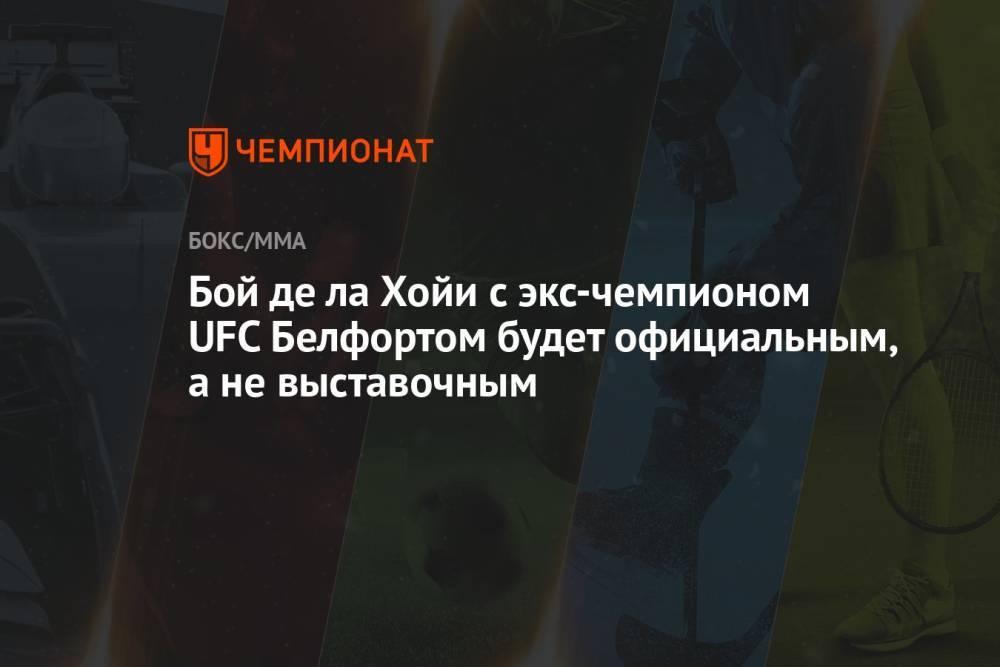 Бой де ла Хойи с экс-чемпионом UFC Белфортом будет официальным, а не выставочным