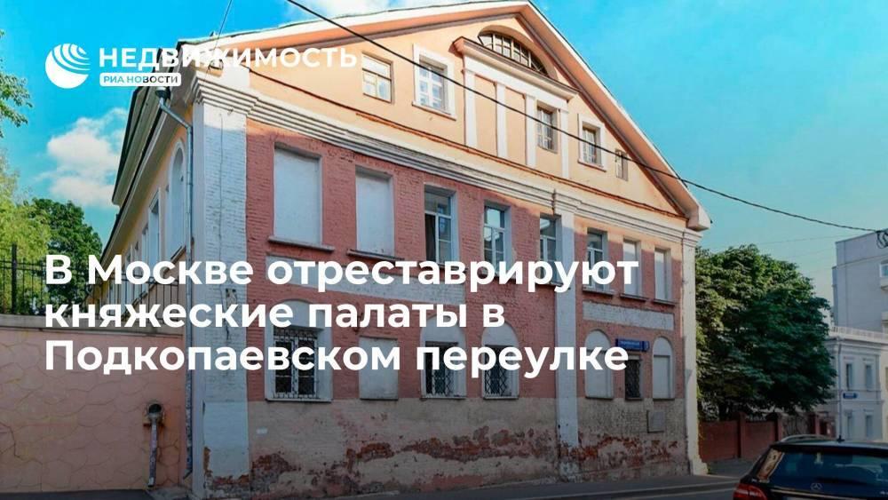 В Москве отреставрируют княжеские палаты в Подкопаевском переулке