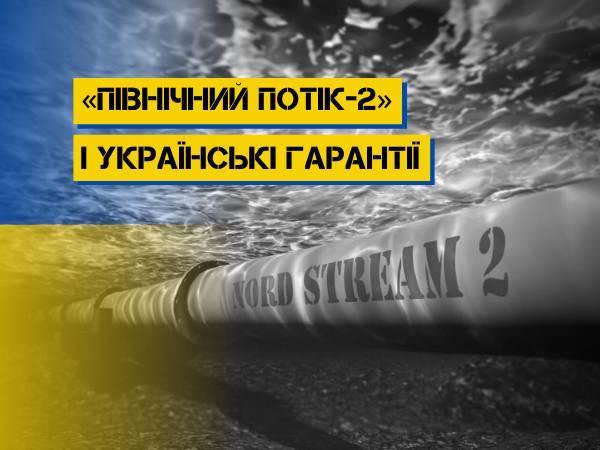 «Північний потік-2» і українські гарантії