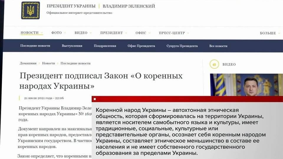 Подписан скандальный закон о коренных народах Украины