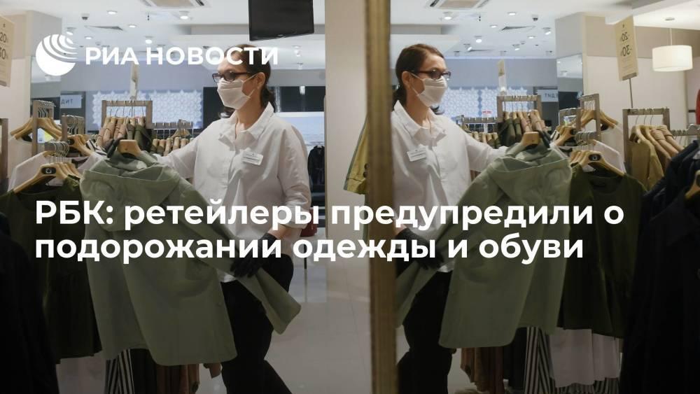 РБК: ретейлеры предупредили россиян о подорожании одежды и обуви на 10-15% осенью