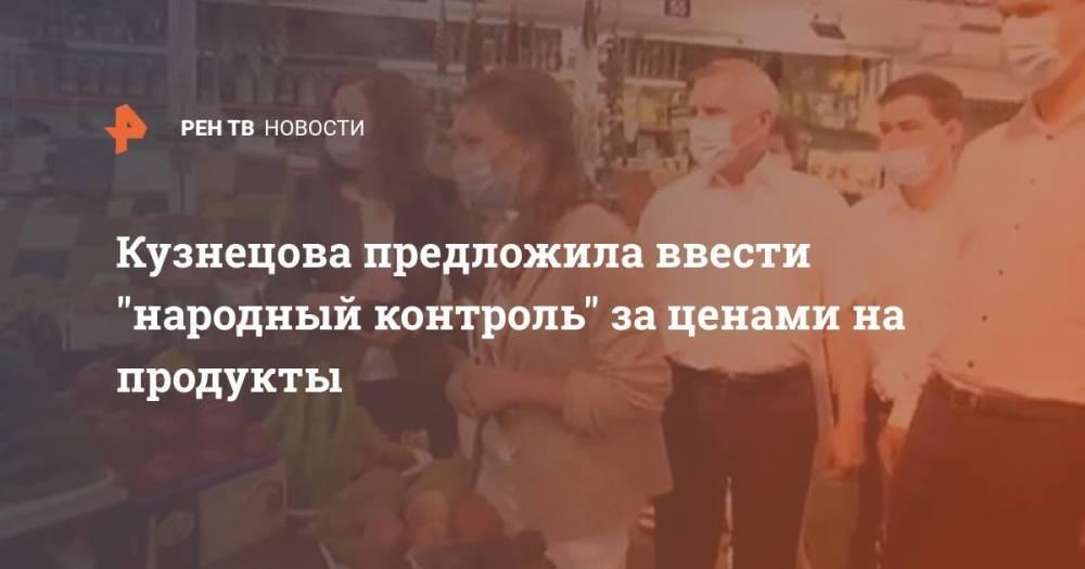 """Кузнецова предложила ввести """"народный контроль"""" за ценами на продукты"""