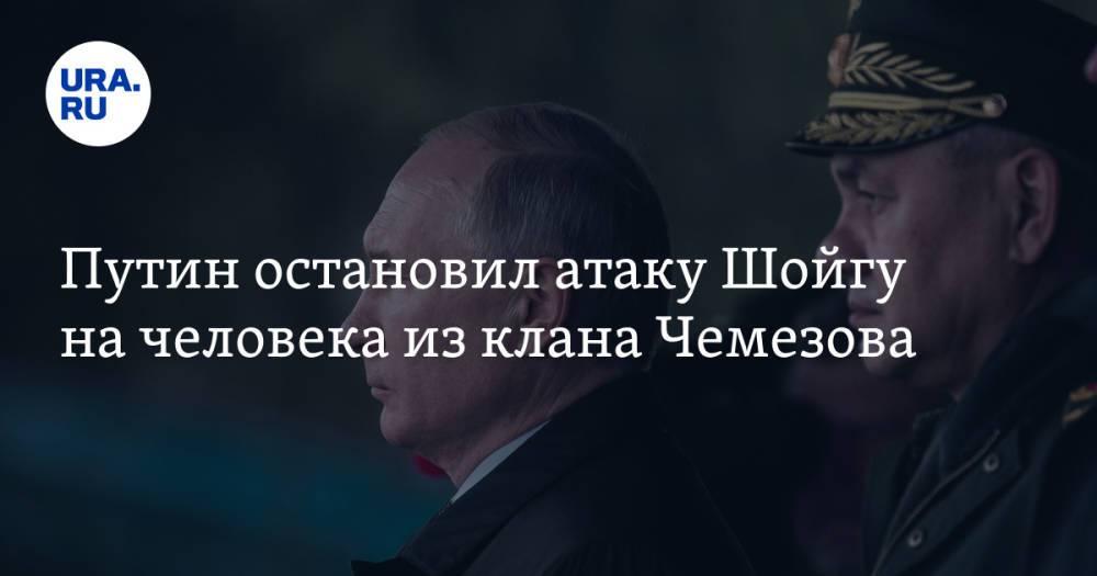 Путин остановил атаку Шойгу на человека из клана Чемезова