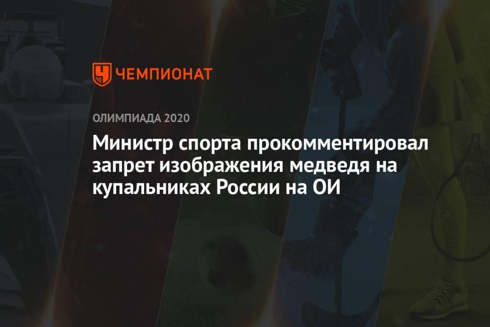 Министр спорта прокомментировал запрет изображения медведя на купальниках России на ОИ