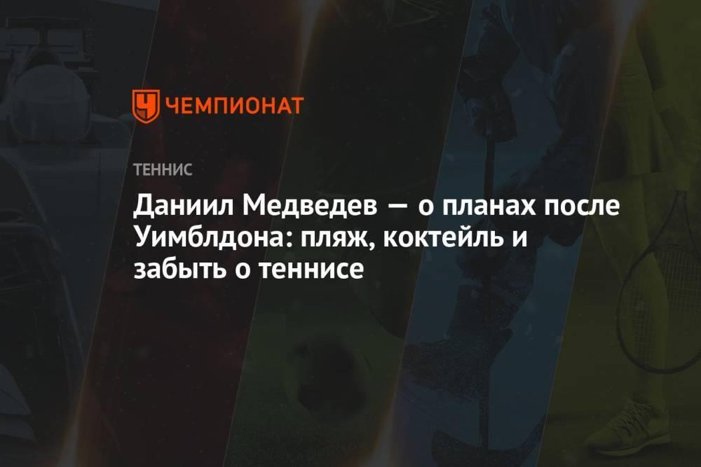 Даниил Медведев — о планах после Уимблдона: пляж, коктейль и забыть о теннисе