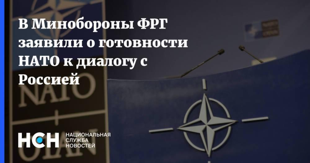 В Минобороны ФРГ заявили о готовности НАТО к диалогу с Россией