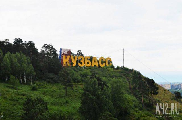 Эксперт заявил, что Кузбасс получил мощные перспективы для развития