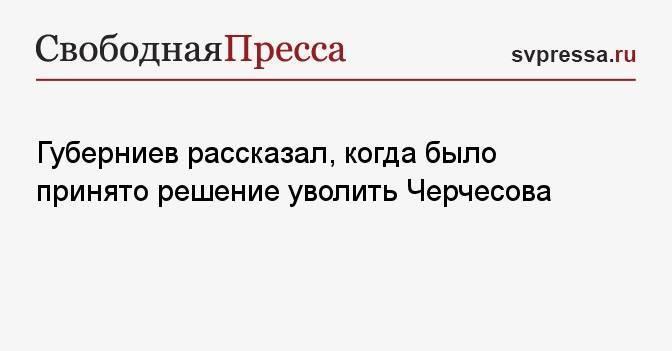Губерниев рассказал, как Черчесов подставил себя под увольнение