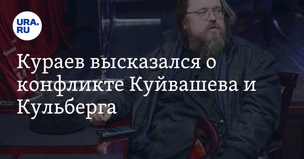 Кураев высказался о конфликте Куйвашева и Кульберга. «Губернатор может сменить митрополита»