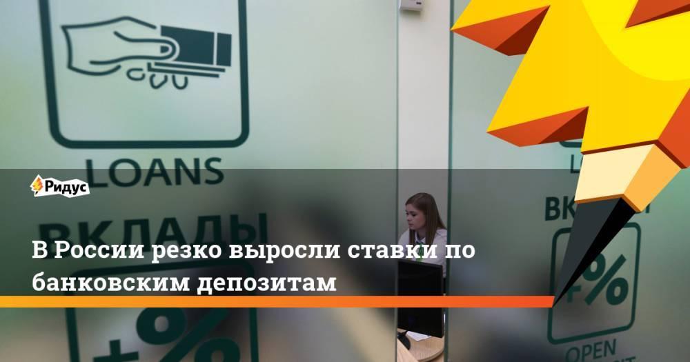 В России резко выросли ставки по банковским депозитам
