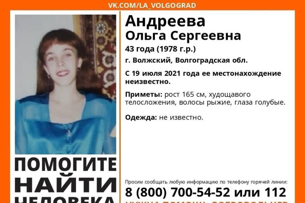 Под Волгоградом почти месяц ищут пропавшую 43-летнюю женщину