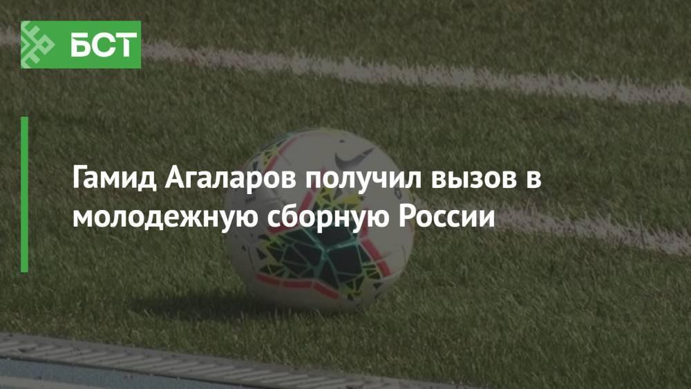 Гамид Агаларов получил вызов в молодежную сборную России