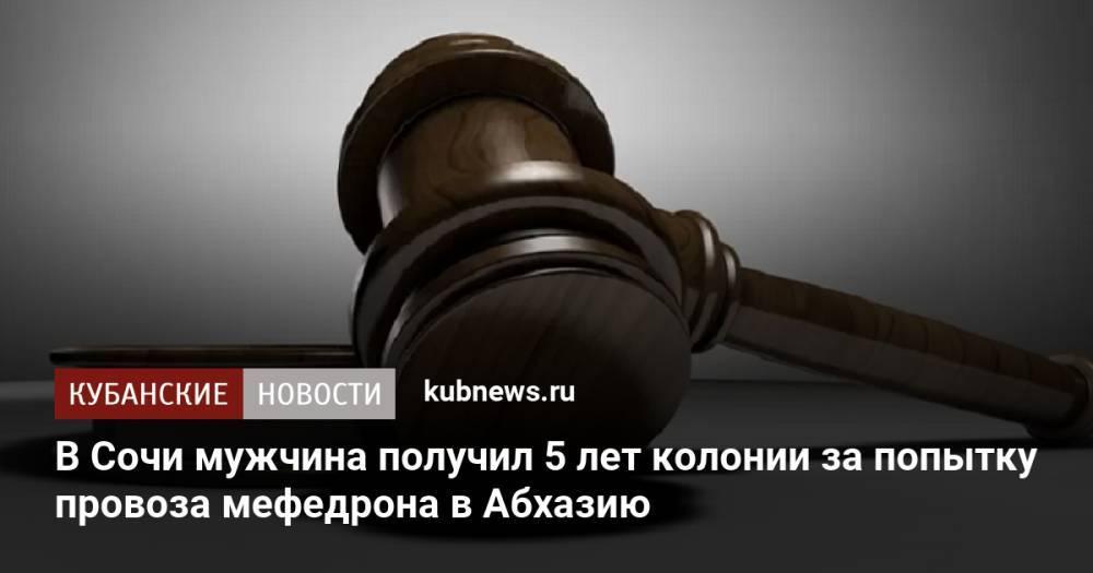 В Сочи мужчина получил 5 лет колонии за попытку провоза мефедрона в Абхазию