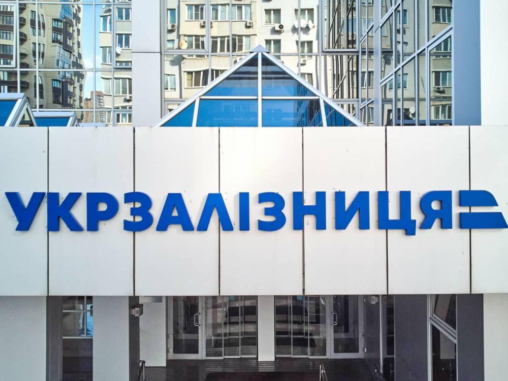 """""""Укрзалізниця"""" получила 1,4 млрд убытков по итогам полугодия"""