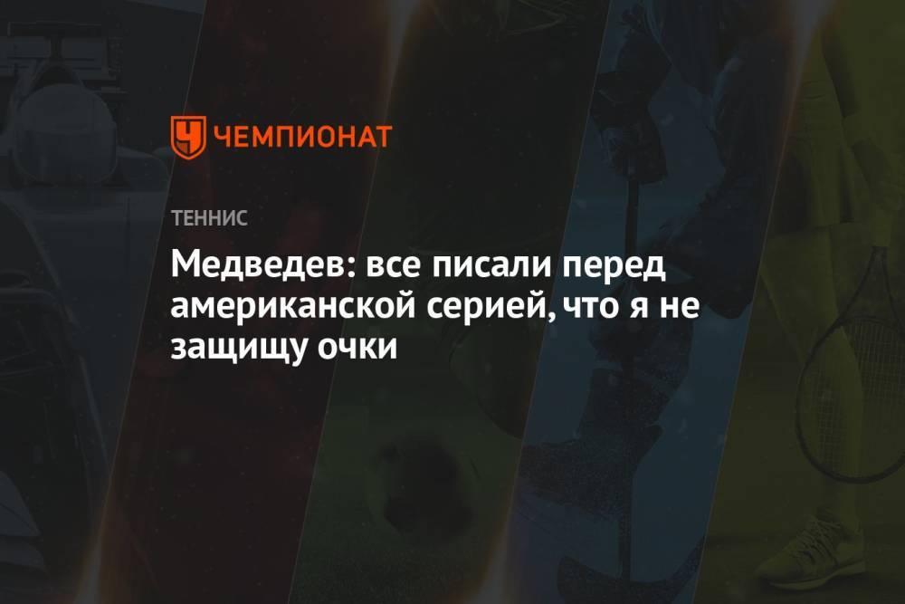 Медведев: все писали перед американской серией, что я не защищу очки