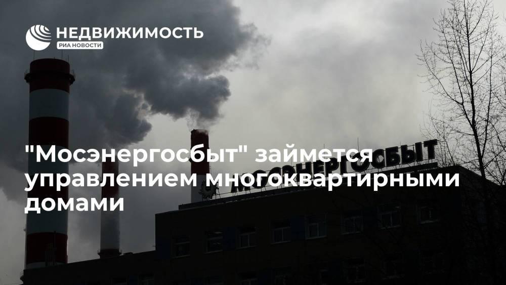 """""""Мосэнергосбыт"""" займется управлением многоквартирными домами"""