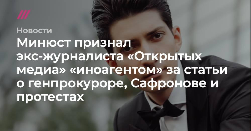 Минюст признал экс-журналиста «Открытых медиа» «иноагентом» за статьи о генпрокуроре, Сафронове и протестах