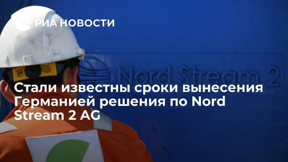 Немецкий регулятор вынесет решение по Nord Stream 2 AG не позднее 8 января 2022 года
