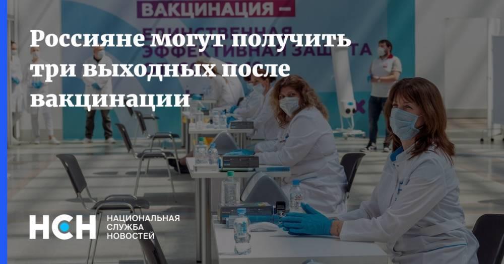 Россияне могут получить три выходных после вакцинации