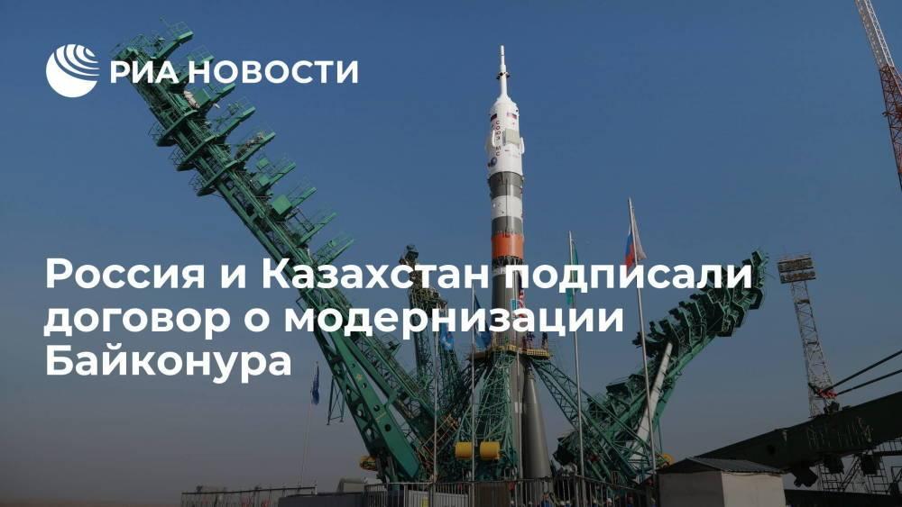 Рогозин: Россия подписала договор о создании на Байконуре ракетно-космического комплекса