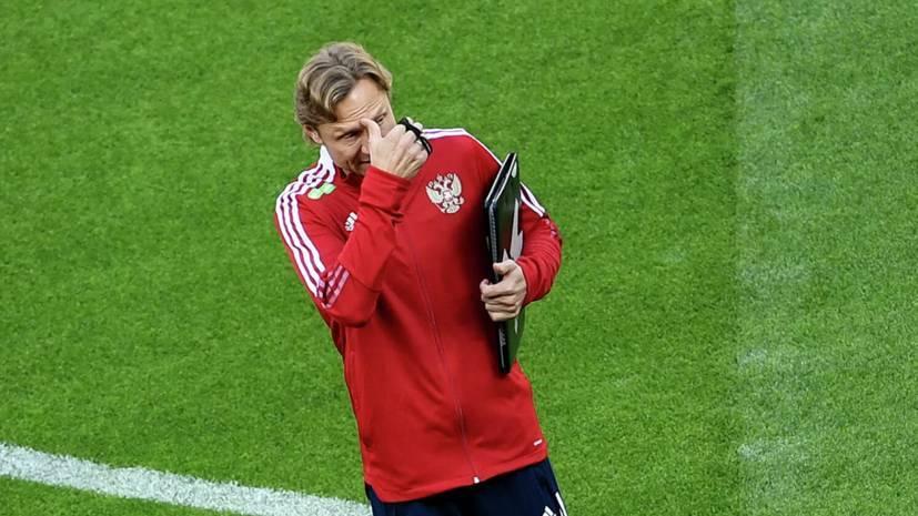 Карпин ответил, следит ли за игроками молодёжной сборной России