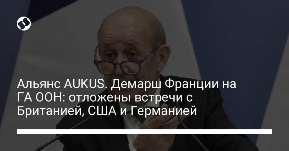 Альянс AUKUS. Демарш Франции на ГА ООН: отложены встречи с Британией, США и Германией