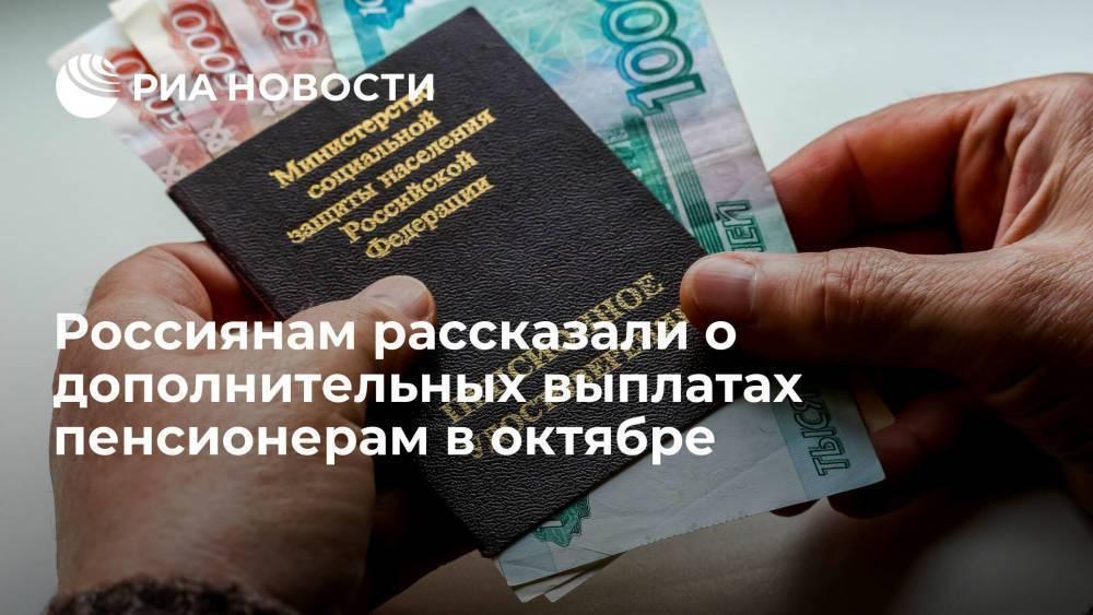 Эксперты рассказали о дополнительных выплатах пенсионерам в России в октябре