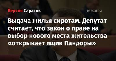 Выдача жилья сиротам. Депутат считает, что закон о праве на выбор нового места жительства «открывает ящик Пандоры»