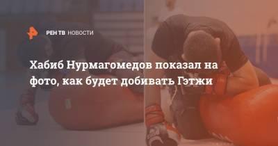 Хабиб Нурмагомедов показал на фото, как будет добивать Гэтжи