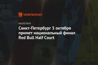 Санкт-Петербург 3 октября примет национальный финал Red Bull Half Court