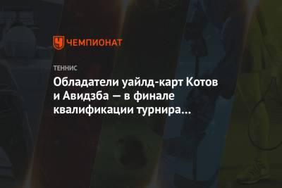 Обладатели уайлд-карт Котов и Авидзба — в финале квалификации турнира в Санкт-Петербурге