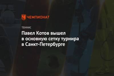 Павел Котов вышел в основную сетку турнира в Санкт-Петербурге