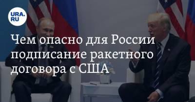 Чем опасно для России подписание ракетного договора с США. Мнение полковника запаса РФ