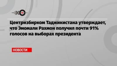 Центризбирком Таджикистана утверждает, что Эмомали Рахмон получил почти 91% голосов на выборах президента