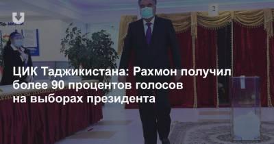 ЦИК Таджикистана: Рахмон получил более 90 процентов голосов на выборах президента
