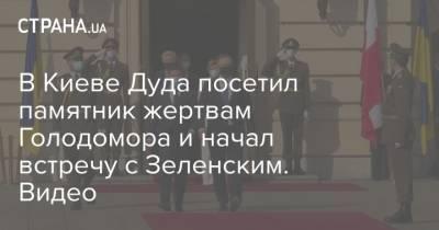 В Киеве Дуда посетил памятник жертвам Голодомора и начал встречу с Зеленским. Видео