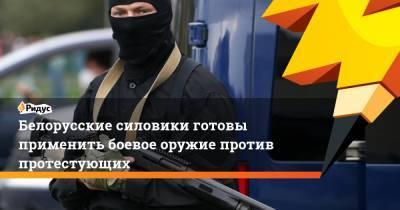 Белорусские силовики готовы применить боевое оружие против протестующих