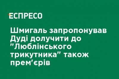 """Шмыгаль предложил Дуде привлечь к """"Люблинскому треугольнику"""" и премьеров"""