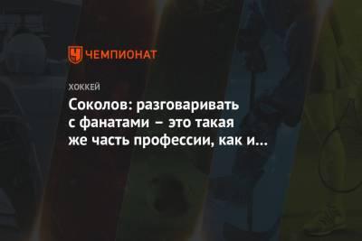 Соколов: разговаривать с фанатами – это такая же часть профессии, как и забрасывание шайб