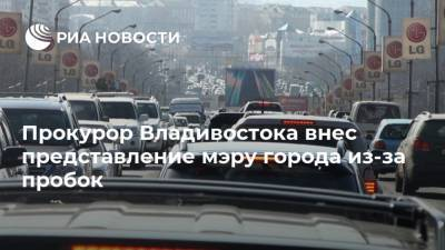 Прокурор Владивостока внес представление мэру города из-за пробок