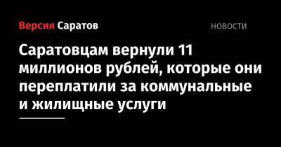 Саратовцам вернули 11 миллионов рублей, которые они переплатили за коммунальные и жилищные услуги
