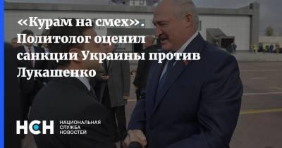 «Курам на смех». Политолог оценил санкции Украины против Лукашенко