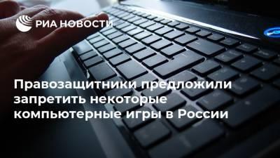 Правозащитники предложили запретить некоторые компьютерные игры в России